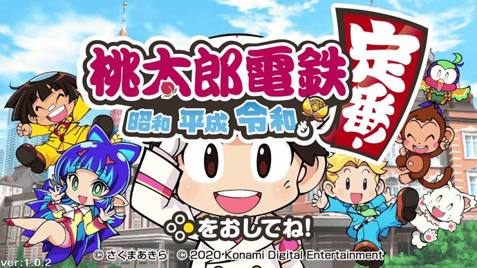 Classifiche Giappone, settimana 48/2020: Nintendo e Konami sono inarrestabili